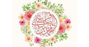 متن پیام زیبا برای تبریک میلاد امام باقر (ع)