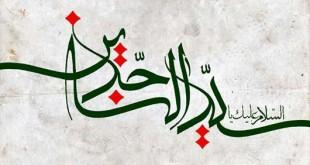 امام سجاد سلام الله علیه