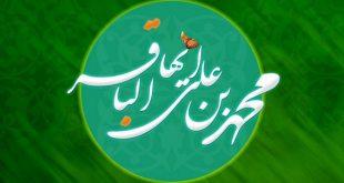 امام باقر سلام الله علیه