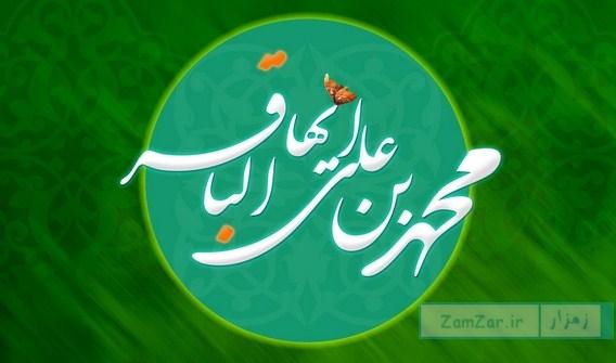متن های زیبا برای تبریک ولادت امام محمد باقر (ع)