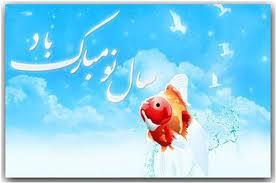 پیامک عیدانه