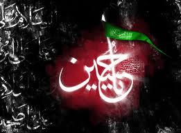 حسین، عاشورا را آفرید و عاشورا حسینیان زمانه را