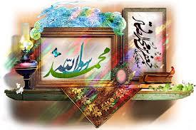 حضرت محمد(ص) و امام صادق(ع)