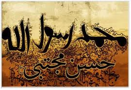 رحلت حضرت محمد(ص) و امام حسن مجتبی(ع)