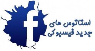 جوک فیسبوکی