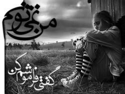 تنهایی و غم