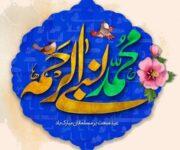 پیام های زیبا برای تبریک عید مبعث