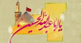 اشعار ولادت امام حسین سلام الله علیه