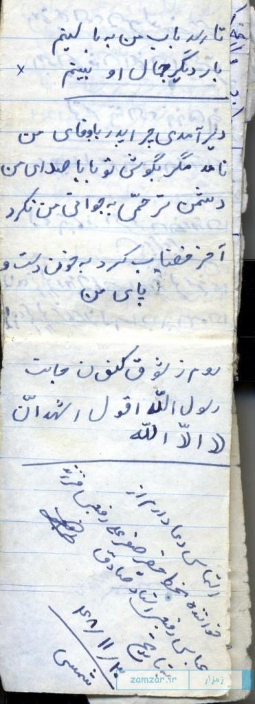 خط حاج صفرعلی رفیعی فرزند عباس – 1348 هجری شسی