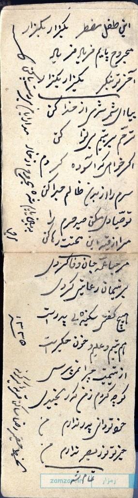 خط رضا بهرامی فرزند عبدالعظیم – 1335 هجری قمری