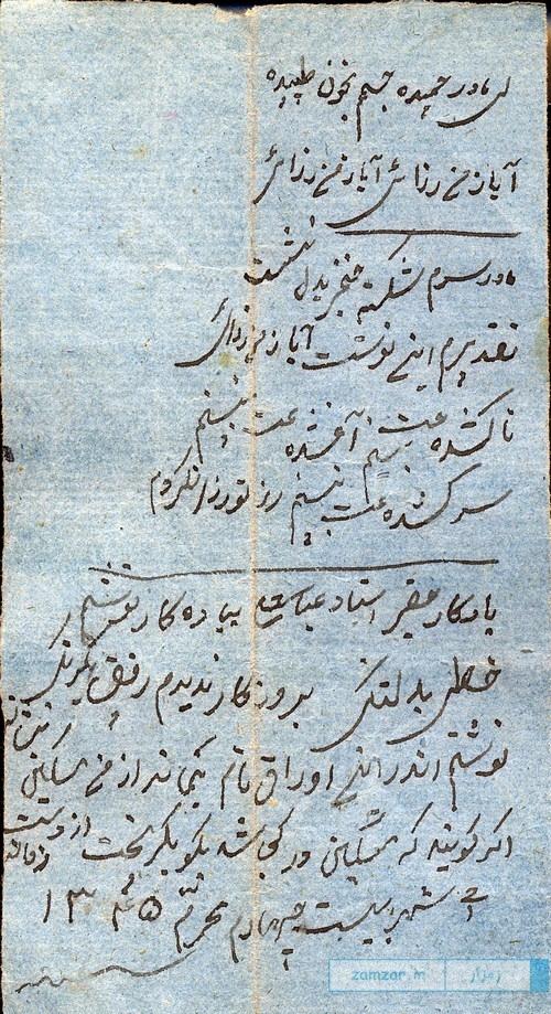 نسخه نوشته شده به خط استاد عباس رفیعی فرزند صادق – 1345 هجری قمری