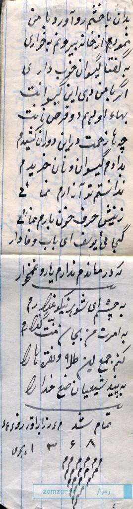 نسخه نوشته شده به خط حاج میرزاباقر رفیعی فرزند عباس – 1368 هجری قمری