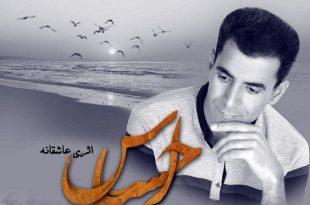 احساس با صدای عباس رفیعی