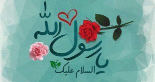 پیام های زیبا برای تبریک بعثت رسول اکرم (ص)