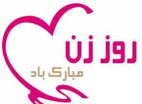 Image result for به مناسبت روز زن