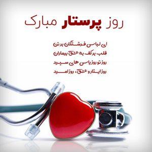 عکس نوشته روز پرستار