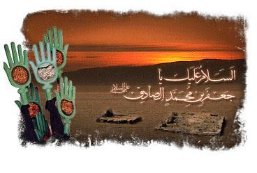 اس ام اس تسلیت برای شهادت امام جعفر صادق
