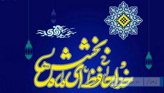 اشعار وداع با ماه رمضان، ماه مهمانی خدا
