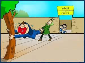 اس ام اس خنده دار شروع مدرسه