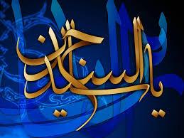 یا سید الساجدین