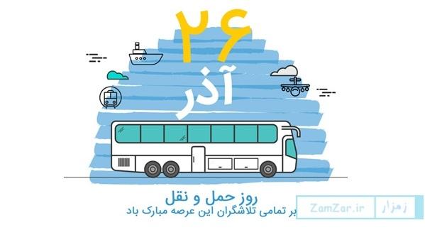 متن های زیبا برای تبریک روز حمل و نقل