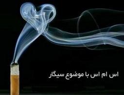 جملات سیگاری