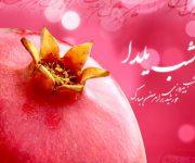 متن های جدید تبریک یلدا (شب چله)