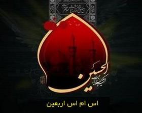 پیامک اربعین حسینی