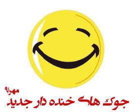 جوک های جدید مهر ۹۱